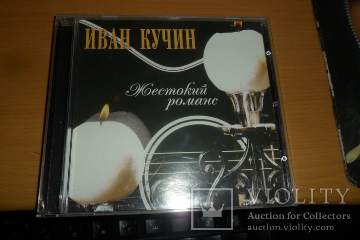 Диск CD сд Иван Кучин Жестокий романс, фото №2