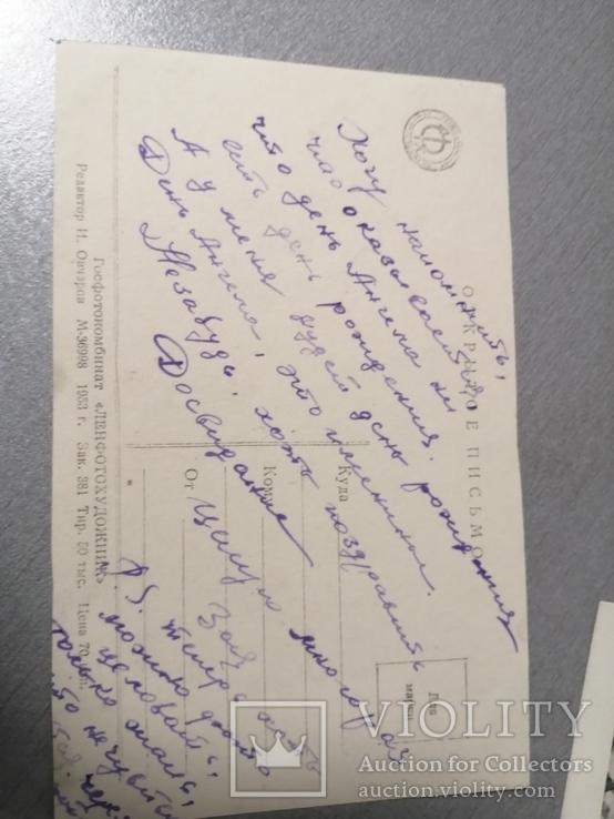 Открытки С Новым годом 3 штуки 1952 тираж 50000, фото №7