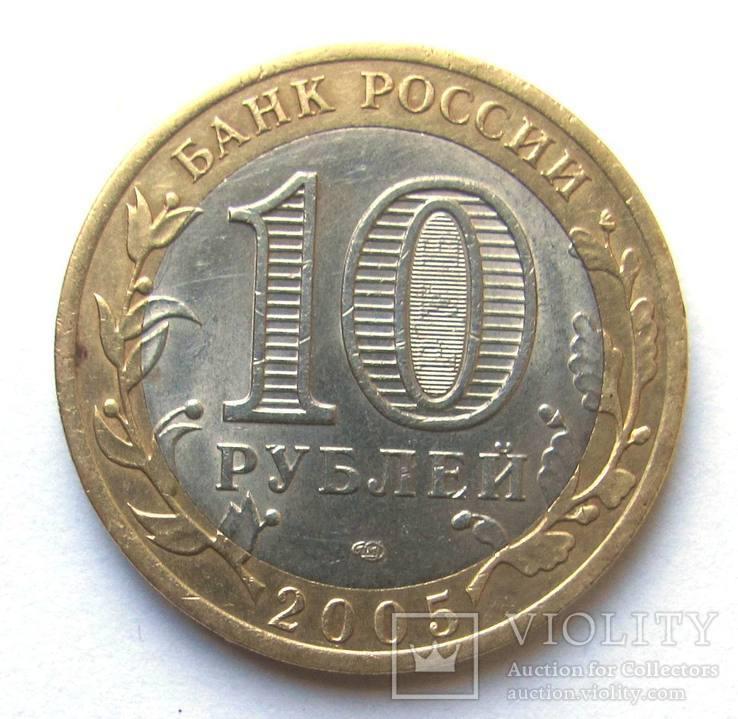 10 рублей 2005 года Россия, фото №2