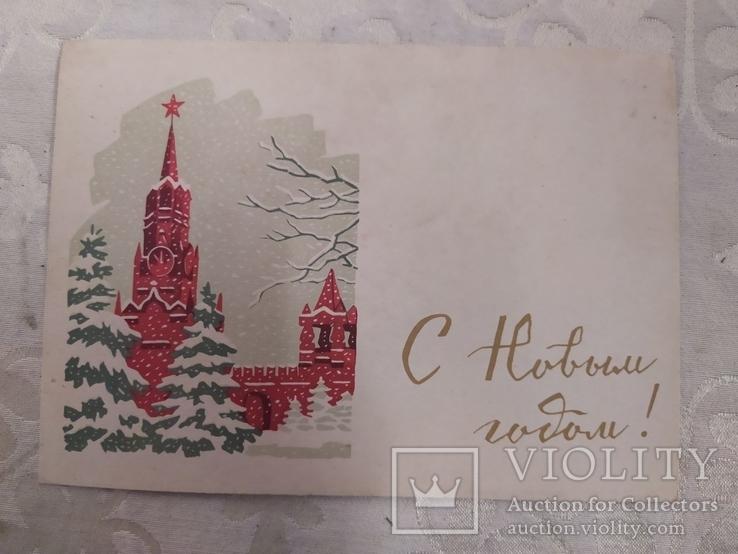 Открытка с новым годом 1962 худ. Ф.Киселев, фото №2