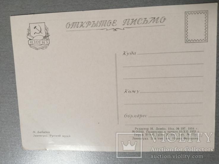 Открытки СССР 7 штук, фото №3