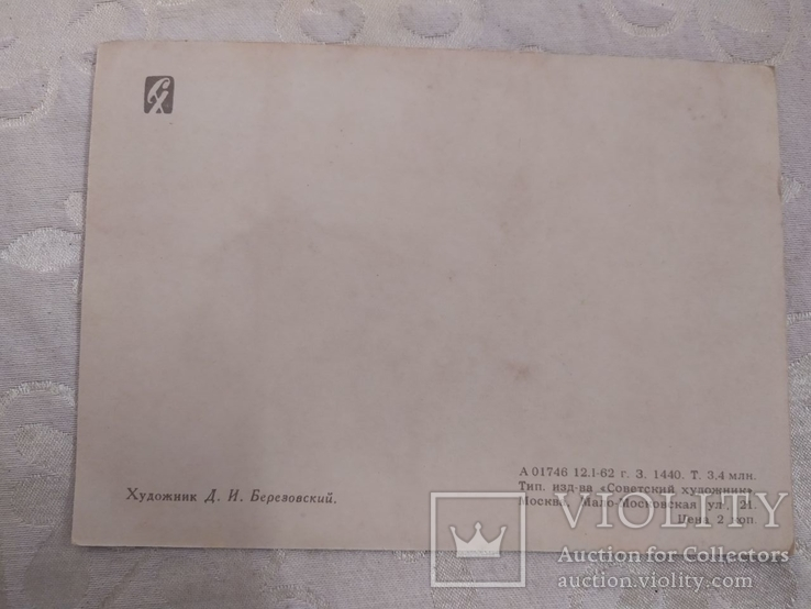 1 мая 1962 худ. Д.Березовский, фото №3