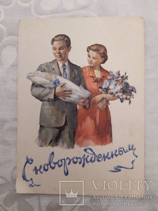 С новорожденным 1955 год худ. А.Головастов, фото №2