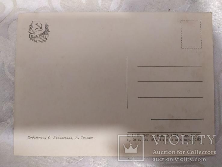 Открытка кончил дело, гуляй смело худ. А.Сазонов 1957, фото №3