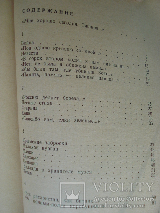 "Римма Казакова ""Ёлки зелёные"" стихи, фото №7"