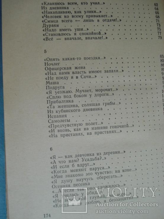 "Римма Казакова ""Ёлки зелёные"" стихи, фото №8"