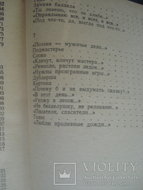 "Римма Казакова ""Ёлки зелёные"" стихи, фото №9"