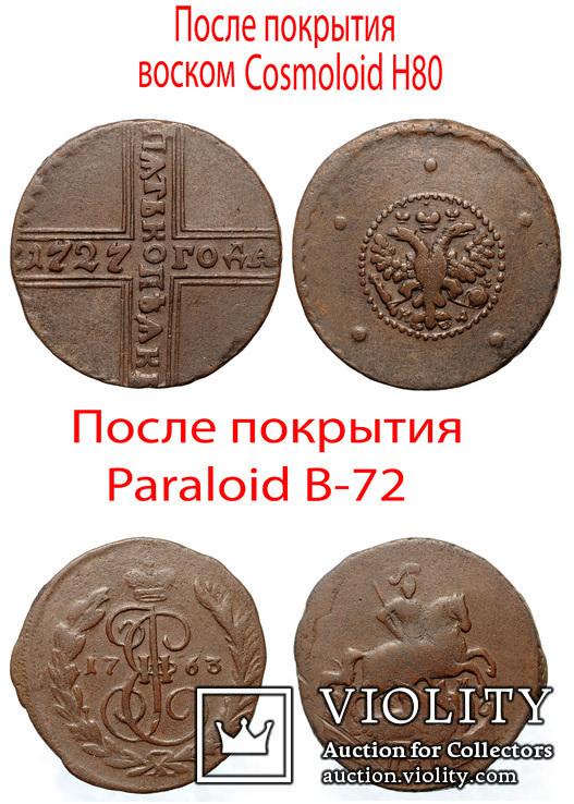 Паралоид Б-72 (Paraloid B-72) синтетическая смола, Kremer, Германия, _100грамм, фото №8