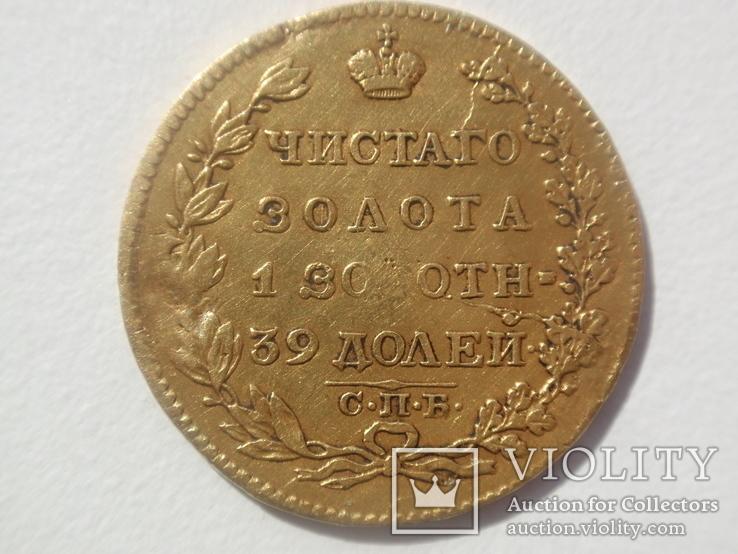 5 рублей 1823 год, Российская империя, фото №2