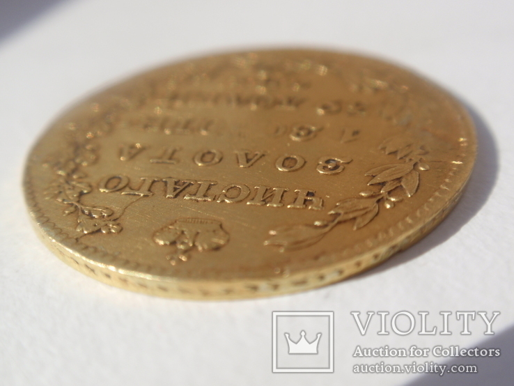 5 рублей 1823 год, Российская империя, фото №4