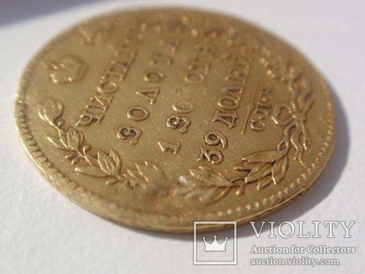5 рублей 1823 год, Российская империя, фото №13