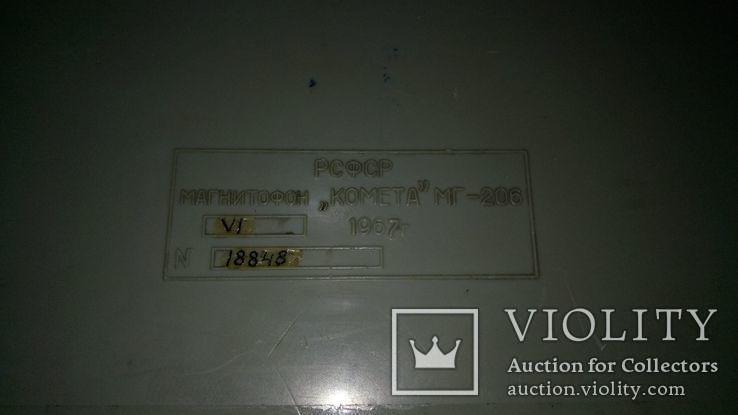 Магнитофон катушечный Комета-206 СССР, фото №3