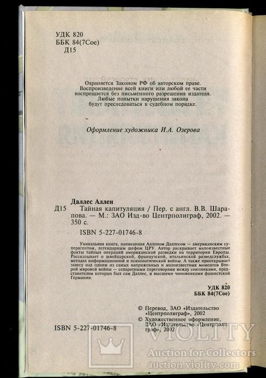 """Ален Даллес""""Тайная капитуляция"""", фото №4"""
