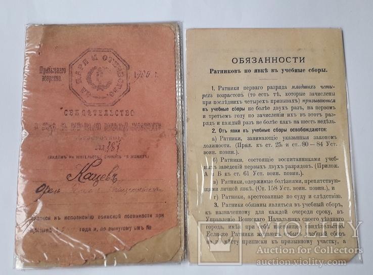 Свидетельство об исполнении воинской повинности, фото №2