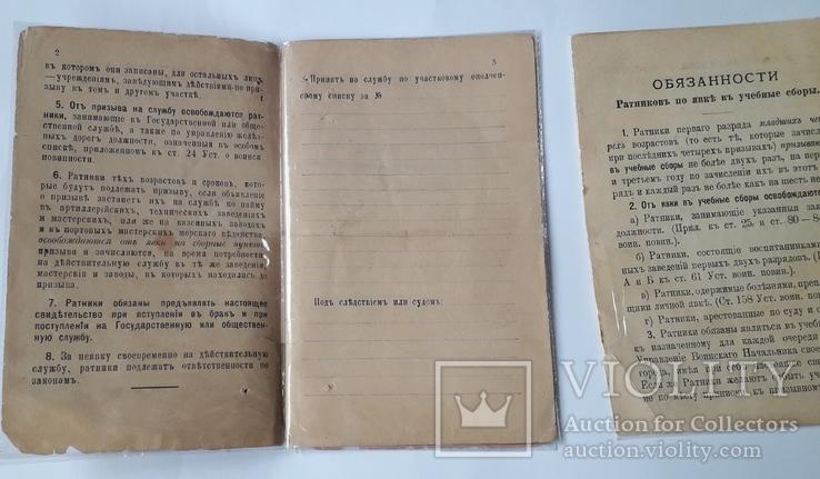 Свидетельство об исполнении воинской повинности, фото №3