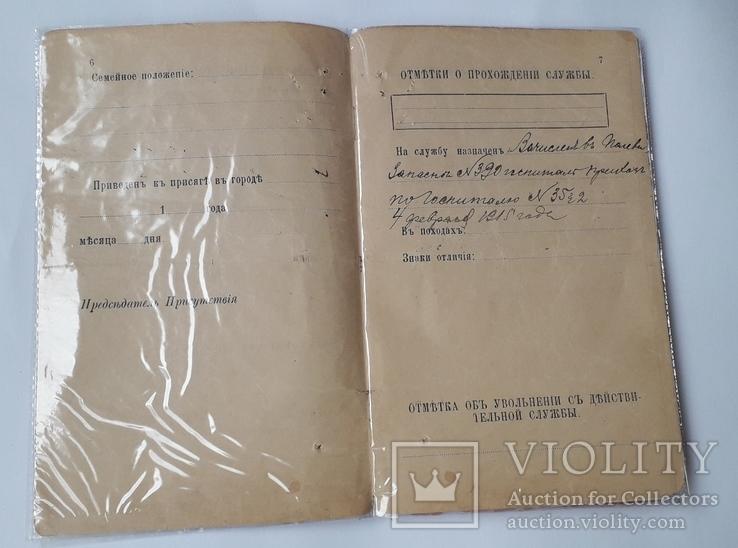 Свидетельство об исполнении воинской повинности, фото №4