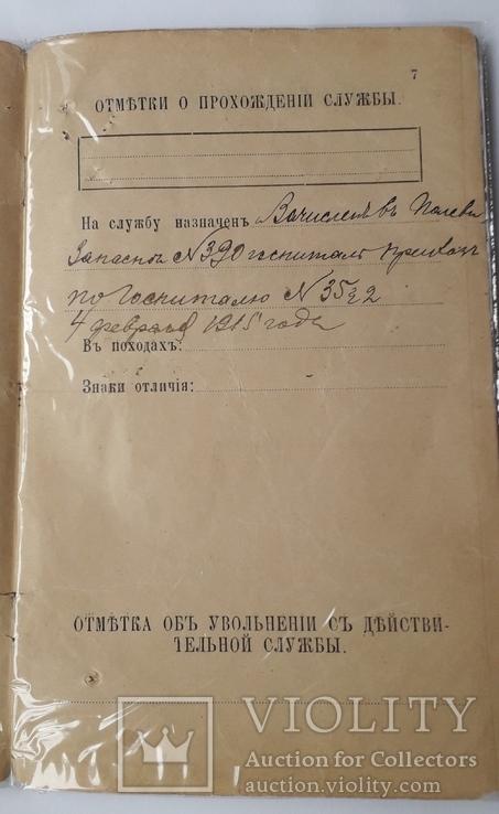 Свидетельство об исполнении воинской повинности, фото №5