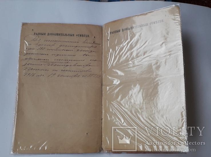 Свидетельство об исполнении воинской повинности, фото №6