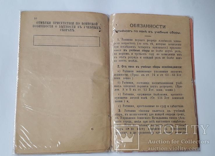 Свидетельство об исполнении воинской повинности, фото №8