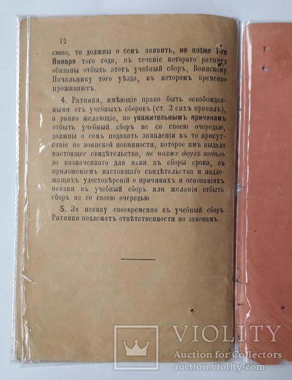 Свидетельство об исполнении воинской повинности, фото №9