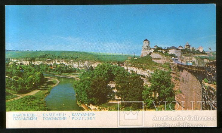 1974 Каменец-Подольский. Крепость XIII - XVIII ст., фото №2