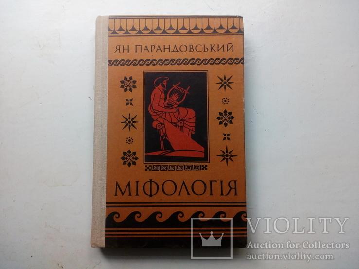 Мифология, фото №2