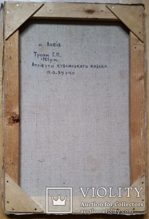"""Троян Г. """"Атрибути кубанського козака"""", 1991р., 59х40 см, фото №4"""
