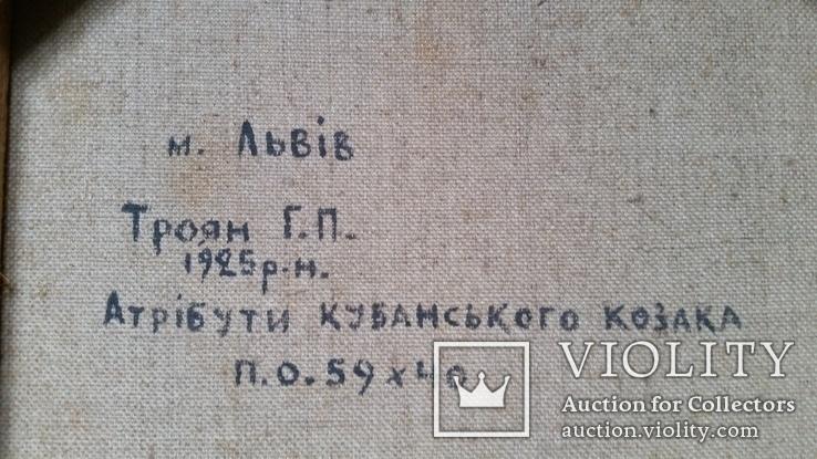 """Троян Г. """"Атрибути кубанського козака"""", 1991р., 59х40 см, фото №5"""
