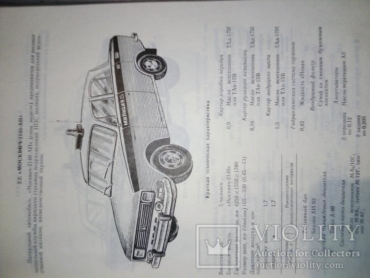 Каталог оперативно-служебных транспортных средств органов внутренних дел, фото №3