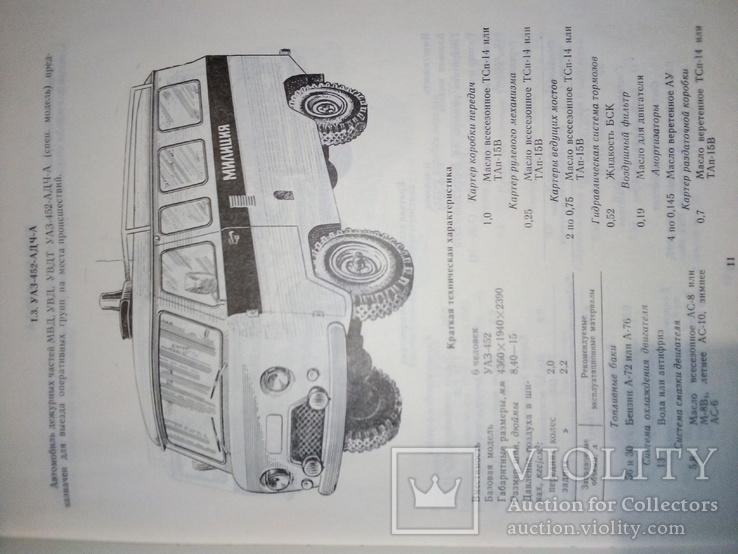 Каталог оперативно-служебных транспортных средств органов внутренних дел, фото №4