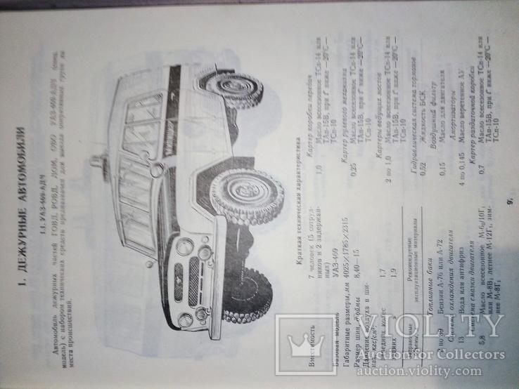 Каталог оперативно-служебных транспортных средств органов внутренних дел, фото №5
