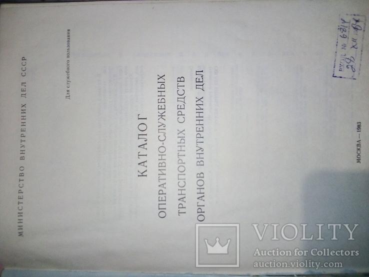 Каталог оперативно-служебных транспортных средств органов внутренних дел, фото №7