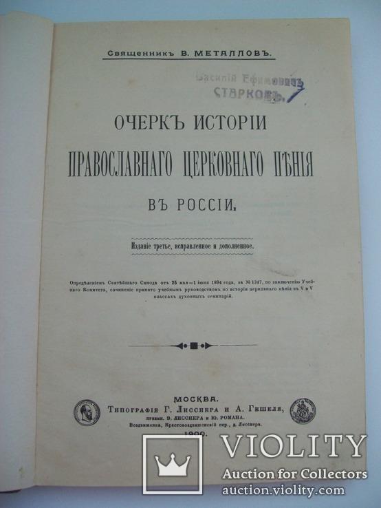 1900 г. История православного церковного пения в России, фото №4