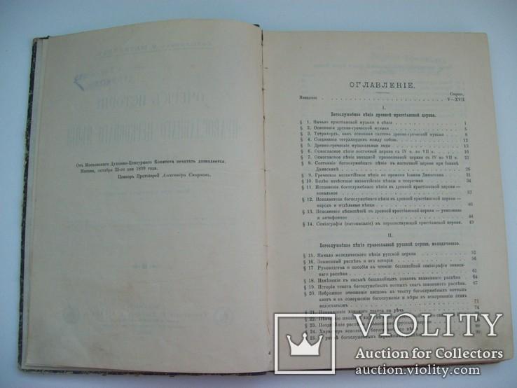 1900 г. История православного церковного пения в России, фото №5