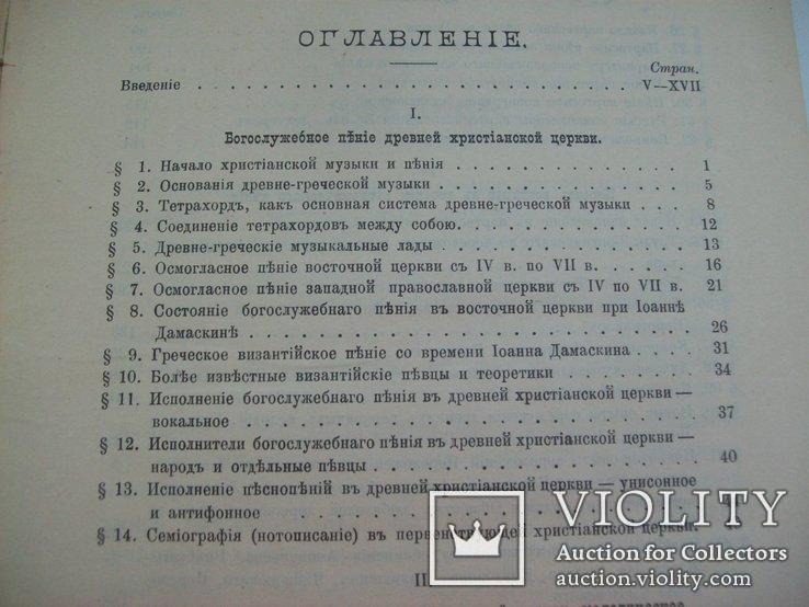 1900 г. История православного церковного пения в России, фото №6
