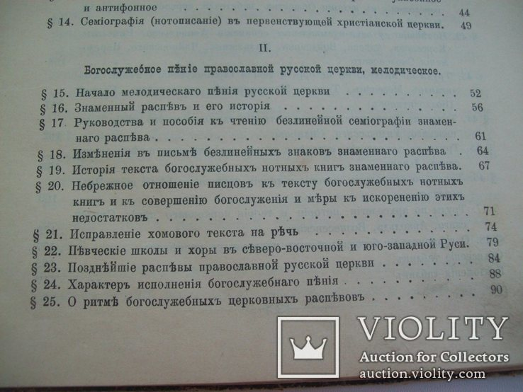 1900 г. История православного церковного пения в России, фото №7
