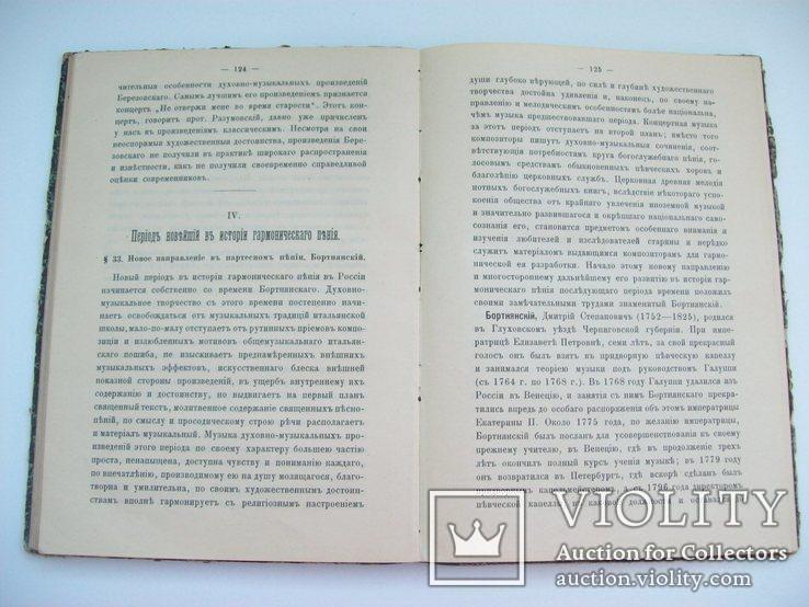 1900 г. История православного церковного пения в России, фото №8