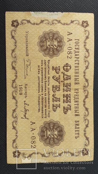 1 рубль 1918 года + бонус., фото №3