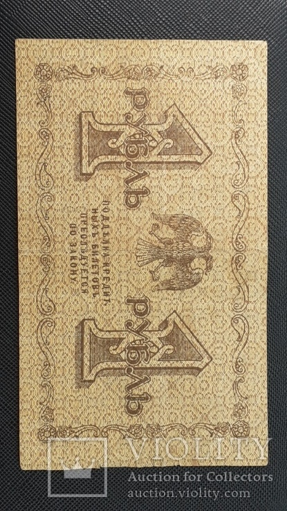 1 рубль 1918 года + бонус., фото №2