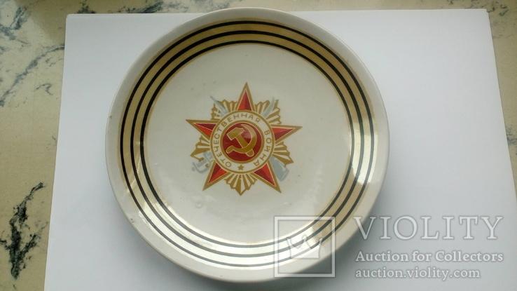 Тарелка на стену с орденом вов., фото №2