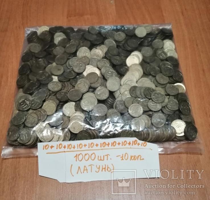 10 копiйок (1000шт.)-одна латунь, проверена магнитом