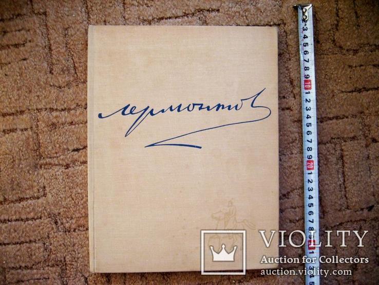Лермонтов в живописі. - 1964 рік, фото №2