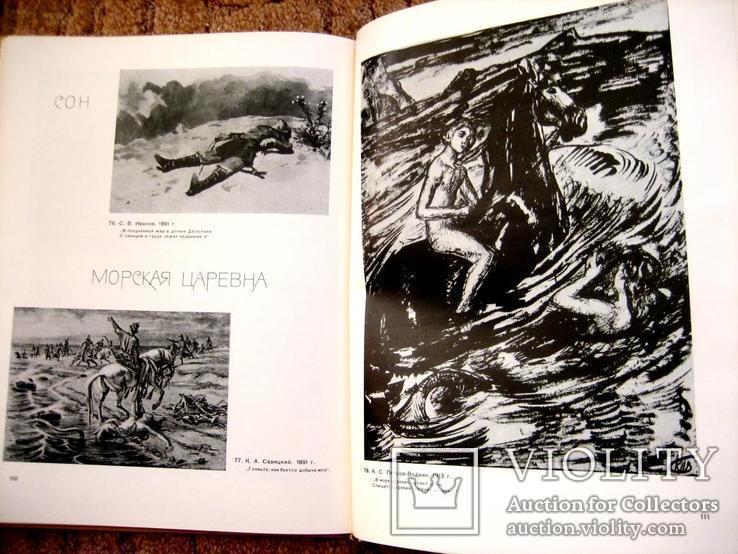 Лермонтов в живописі. - 1964 рік, фото №5