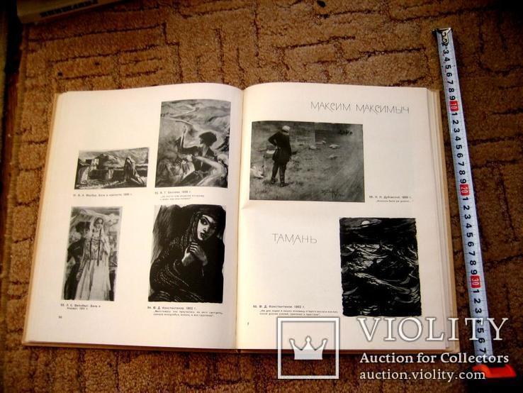 Лермонтов в живописі. - 1964 рік, фото №7