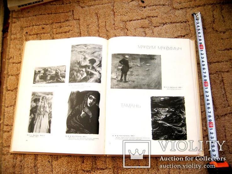 Лермонтов в живописі. - 1964 рік, фото №9