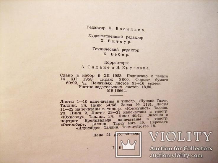 Ф.Р.Крейцвальд - 1953 рік, фото №8