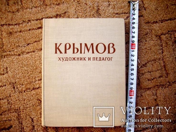 Монграфія худож. Кримова - 1960 рік, фото №2