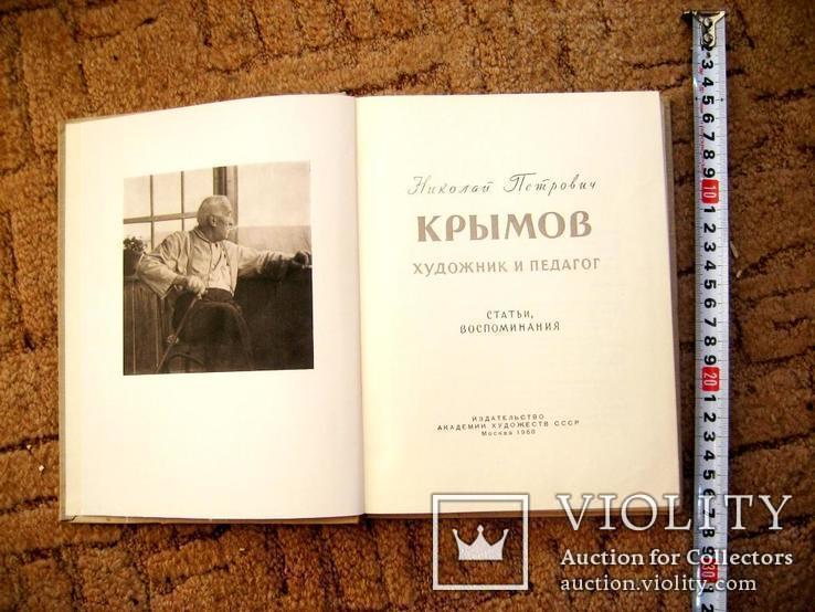 Монграфія худож. Кримова - 1960 рік, фото №3