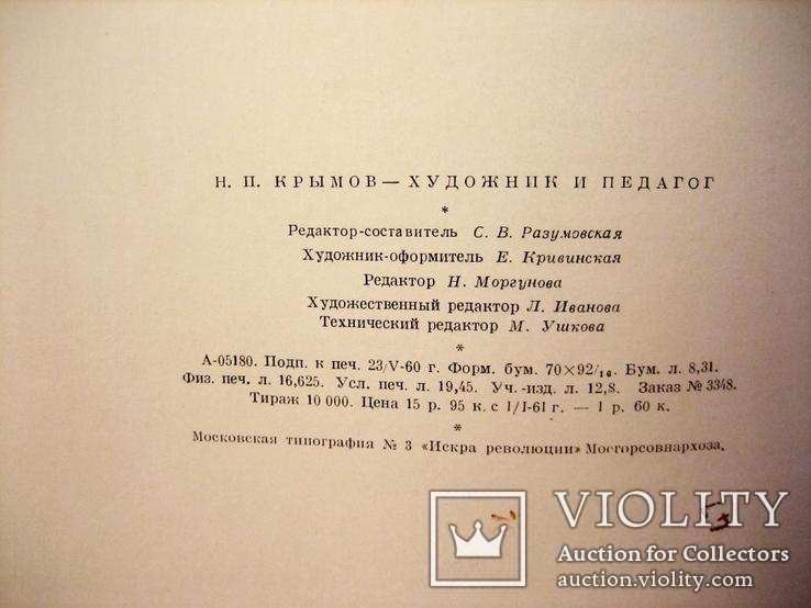 Монграфія худож. Кримова - 1960 рік, фото №4
