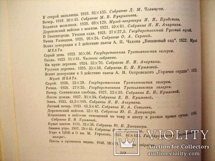 Монграфія худож. Кримова - 1960 рік, фото №7